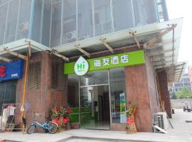 海友酒店合肥滨湖会展中心店