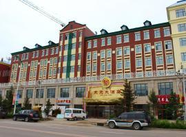 天元大酒店