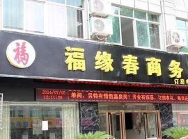 福缘春商务宾馆