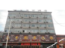瑶晋商务酒店
