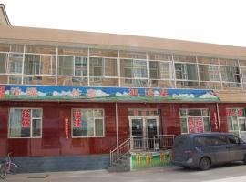 忻州御塘春宾馆