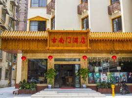 桂林古南门酒店