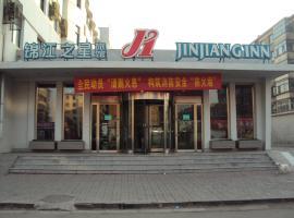 锦江之星大同振华街店