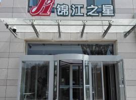 锦江之星西宁万达广场店