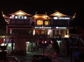 锦江之星乌镇西栅店