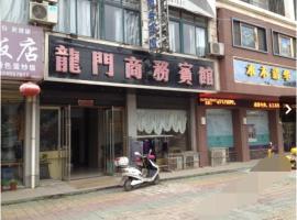 安庆望江龙门商务宾馆