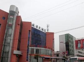 安庆太湖婉君大酒店