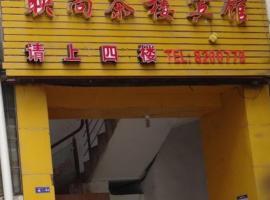 南江映尚茶楼宾馆