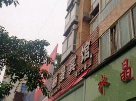 广安华蓥丽景宾馆