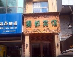 洛川秦都宾馆