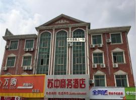 南通苏中商务酒店