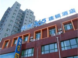 驿家365宁晋老汽车站店