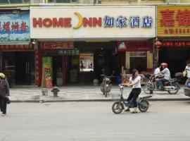 如家快捷酒店广州白云机场人和大街店
