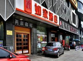 如家快捷酒店杭州临平银泰城地铁站店