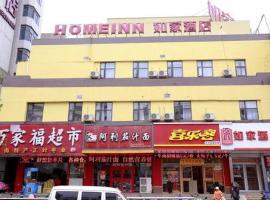 如家快捷酒店郑州火车站广场店