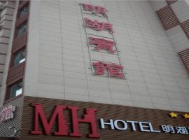 长白山明湖宾馆