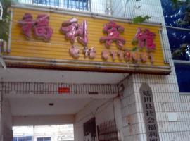 延川福利宾馆