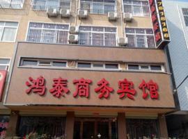 鄢陵鸿泰商务宾馆