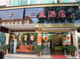 衡阳南岳三星酒店