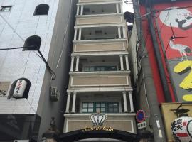 沙利德贝恩酒店(仅限成人)