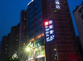星程酒店重庆杨家坪万象城店
