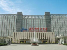 三河福成国际大酒店