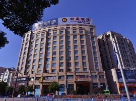 宁海新星宾馆