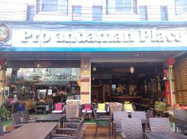 普若安达曼广场酒店
