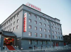 北京西华京兆饭店(天安门)