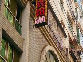 巴中南江县明月宾馆
