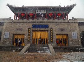 北京古北水镇镖局客栈