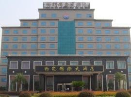桐庐物能国际大酒店