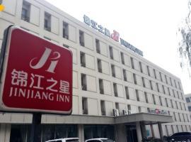 锦江之星长春会展中心店