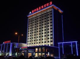 献县银都温泉假日酒店