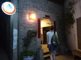 上海新易途国际青年旅舍