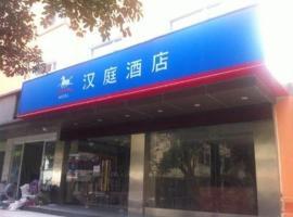 汉庭宁波火车站酒店