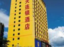 7天连锁酒店烟台鲁东大学店