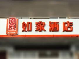 如家快捷酒店天津友谊路文化中心宾馆南道店