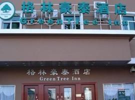 格林豪泰浙江省杭州市西湖雷峰塔快捷酒店
