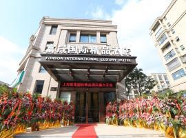 上海富晟国际精品酒店浦东机场川沙迪士尼川黄路店