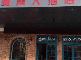 洛阳曼景大酒店
