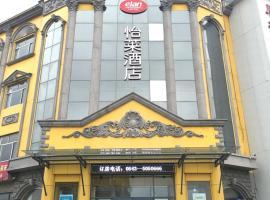 怡莱酒店滨州惠民店