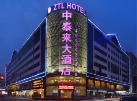 深圳东门中泰来大酒店