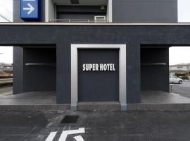 超级酒店御殿场II号馆