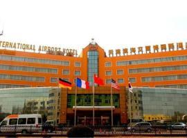 天津滨海艾尔博国际酒店