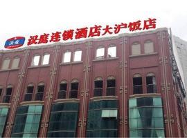 汉庭酒店上海人民广场店