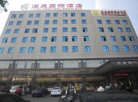 烟台澜庭国际商务酒店