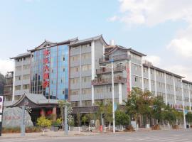 镇沅茶王大酒店