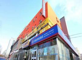 汉庭酒店北京望京花家地店