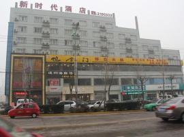 铜川新时代酒店